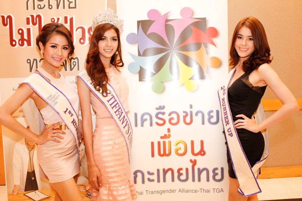 Thai Transgender Alliance
